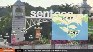 Korea TV`s:Trump-Kim summit to be held at Sentosa's Capella Hotel 6/6/18 08:42 AM  Seoul Time