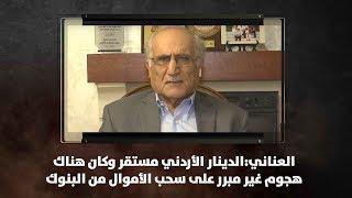 العناني:الدينار الأردني مستقر وكان هناك هجوم غير مبرر على سحب الأموال من البنوك  - نبض البلد