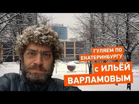 Стрим Е1: гуляем по Екатеринбургу с Ильёй Варламовым