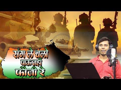 संग-ले-चलो-फौजी-तुम-अपने-संग-लोक-गीत-//pavan-yadav-radha-rani-studio-delhi
