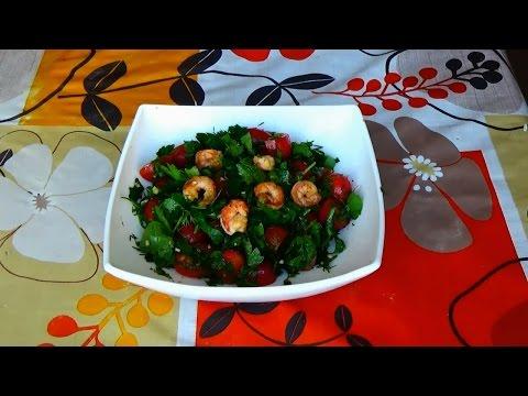 Салат с  креветками простой.Салат домашний с креветками. Салат с креветками и черри.