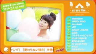 2016年7月6日発売 井口裕香 2nd アルバム「az you like...」全曲試聴に...