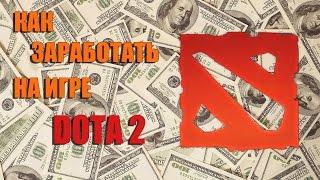 [ГАЙД] Как заработать на игре Dota 2.