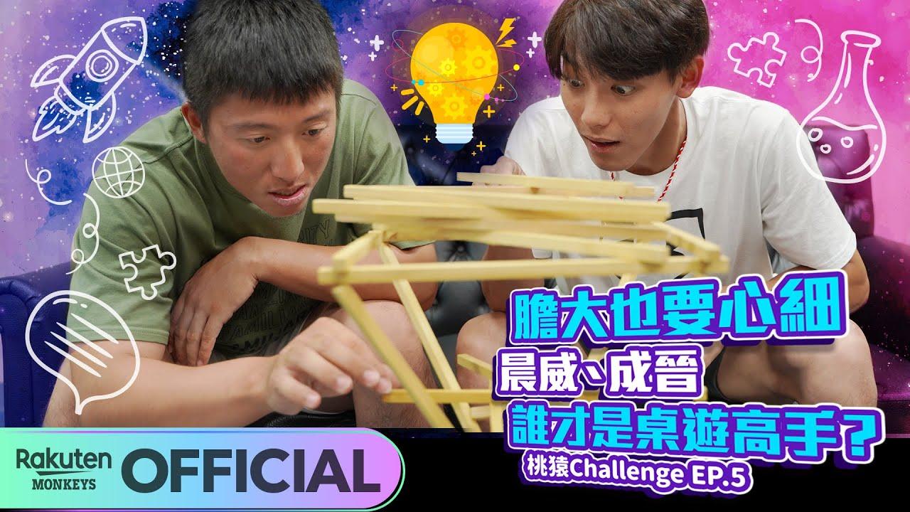 桃猿Challenge EP.6 晨威成晉誰是桌遊高手?
