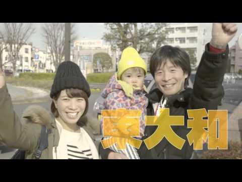 東大和市紹介動画【遊びにおいでよ@東大和市】多摩湖がある街~東京都東大和市~