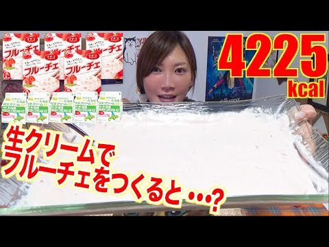 �MUKBANG】 [Test] Making FRUICHE Using Heavy Cream Will Turn IT Into..!? [20 Servings] 4225kcal[CC]