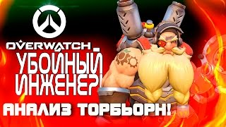 Overwatch ЗБТ(БЕТА) - УБОЙНЫЙ ИНЖЕНЕР! - Анализ и обзор Торбьорн!