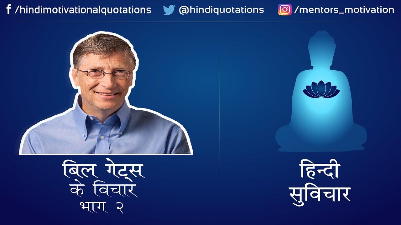 Hindi Motivational Quotes - हिन्दी सुविचार - Bill Gates - बिल गेट्स - Part 2 - भाग 2