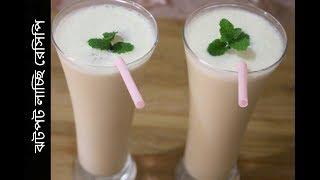 ইফতারের জন্য সহজ ও ঝটপট লাচ্ছি রেসিপি || Bangladeshi Lassi Recipe || Lassi || Yogurt Drinks