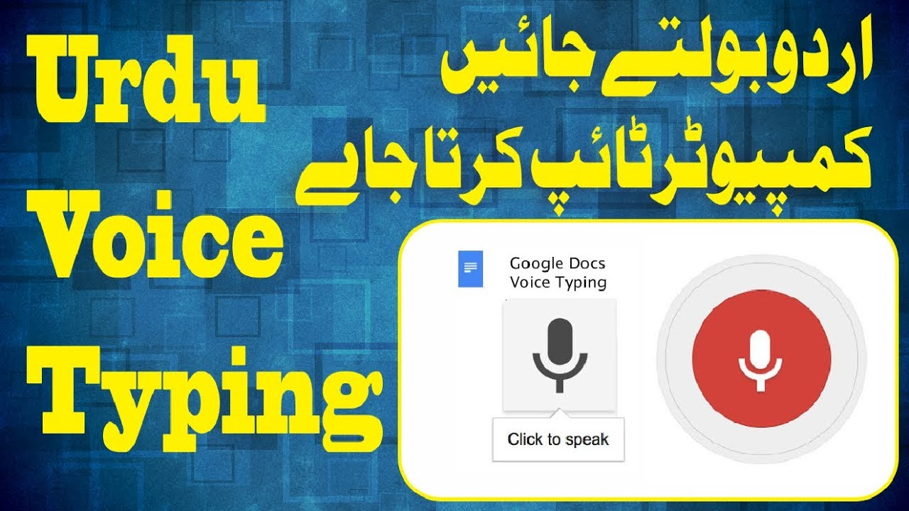 How to Type Urdu With You Voice - Google Docs Voice Typing