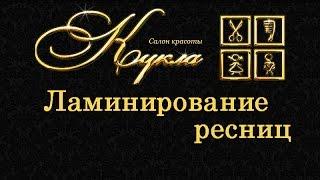 Ламинирование ресниц, Нижний Новгород  |  салон красоты Кукла