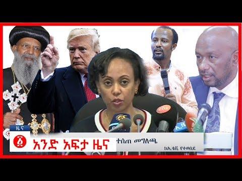 የዕለቱ ዜና   Andafta Daily Ethiopian News   March 13,2020   Ethiopia