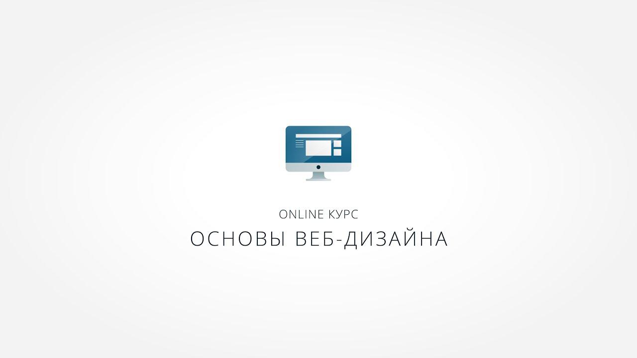 Онлайн курсы по веб дизайну