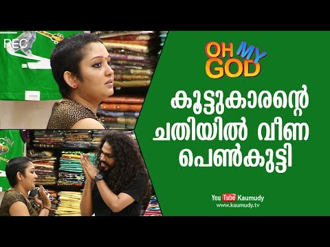 What guy did to his girlfriend | Oh My God | Latest episode | Kaumudy TV