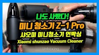 Xiaomi Z-1 Pro shunzao wireles…