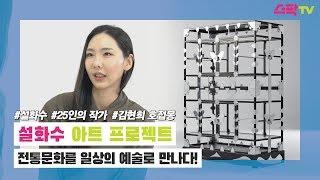 변화하는 여성상을 규방가구를 통해 말하다 by 김현희 …