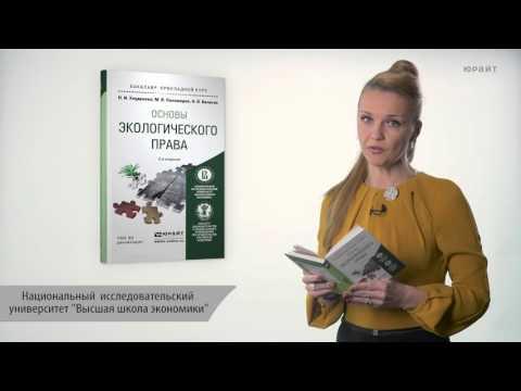 Основы экологического права, 3-е издание. Хлуденева Н.И., Пономарев М.В., Кичигин Н.В.