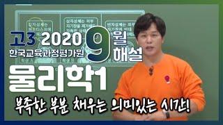 [2021학년도 고3 9월 모의고사 해설강의] 물리학Ⅰ…