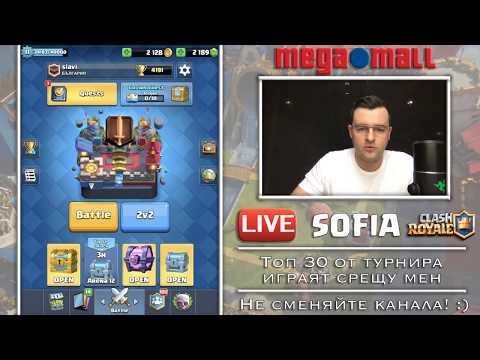 Clash Royale - Mega MALL - Играйте срещу мен!