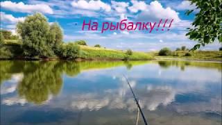 РЫБАЛКА! Я люблю не только вязать))))