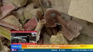 В сирийском Алеппо идет активное восстановление древнего храма