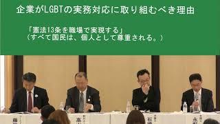 「LGBT(セクシュアル・マイノリティ)に関する企業の実務対応」第2部経営法友会月例会研修 松中権 検索動画 16
