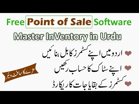Free InVentroy Software in Urdu - (Master InVentory in Urdu)