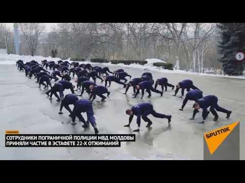Пограничники Молдовы приняли эстафету 22 Pushup Challenge