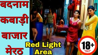 Meerut : GB Road Delhi जैसा है Kabari Bazaar Meerut ! Red Light Area ! PKG BOSS👸 💅👄💋👅💖👙💏❤💋