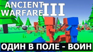 ОДИН В ПОЛЕ ВОИН - ANCIENT WARFARE 3