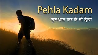 Inspirational Hindi Poem #3 - Chhat ke Neeche Khade Reh ke... (Inspiring World)