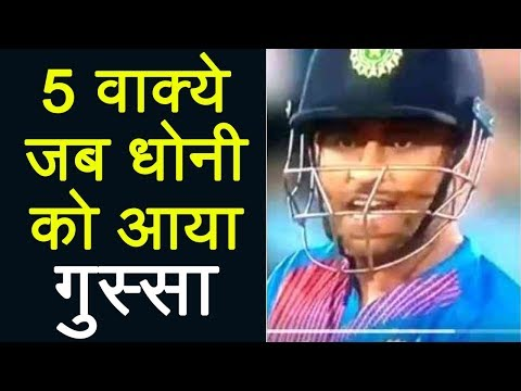 Top 5 incident when MS Dhoni gets Angry on Cricket Field| वनइंडिया हिंदी