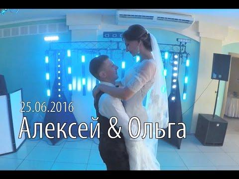 Алексей & Ольга