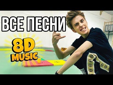 ВСЕ ПЕСНИ ВЛАДА А4 (8D MUSIC)