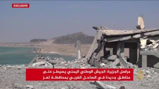 الجيش اليمني يسيطر على مناطق جديدة بتعز
