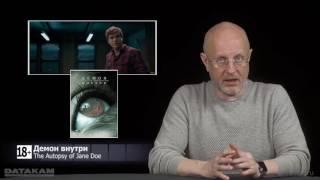 """Дмитрий Пучков о фильме """"Демон внутри"""""""