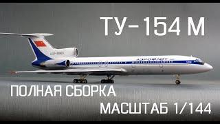"МОДЕЛЬ Ту-154 М   ""ЗВЕЗДА"". МАСШТАБ 1/144. ПОЛНАЯ СБОРКА || TU-154M SCALE 1/144."