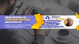 Smart Money (КЕЙС) новый подход к привлечению партнеров в любой проект