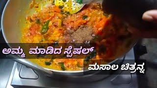 ಅಮಮನ ಕರಚ# ಸಪಷಲ ಮಸಲ ಚತರನನ #Nikitha&#39s kitchen vlogs in kannada