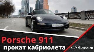 Аренда кабриолета Porshe 911. Прокат кабриолетов в Москве. Carloson – аренда авто