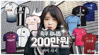 강남가서 축구유니폼 200만원 어치 사는 미친 VLOG…