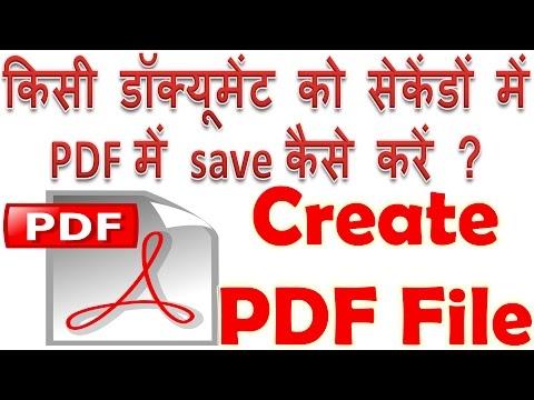 How To Make A Pdf File In Hindi | PDF File Create Kaise Kare Hindi Jankari | Pdf File कैसे बनाये