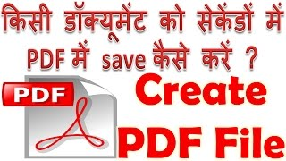 how to make a pdf file in Hindi | PDF File create kaise kare Hindi jankari | pdf file कैसे बनाये