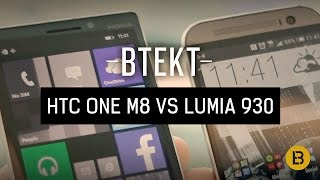 HTC One (M8) vs Nokia Lumia 930
