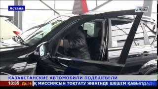 Подешевели автомобили казахстанской сборки