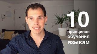 Посмотрите ролик о 10 принципов обучения языкам. Как учить языки. Иван Бобров