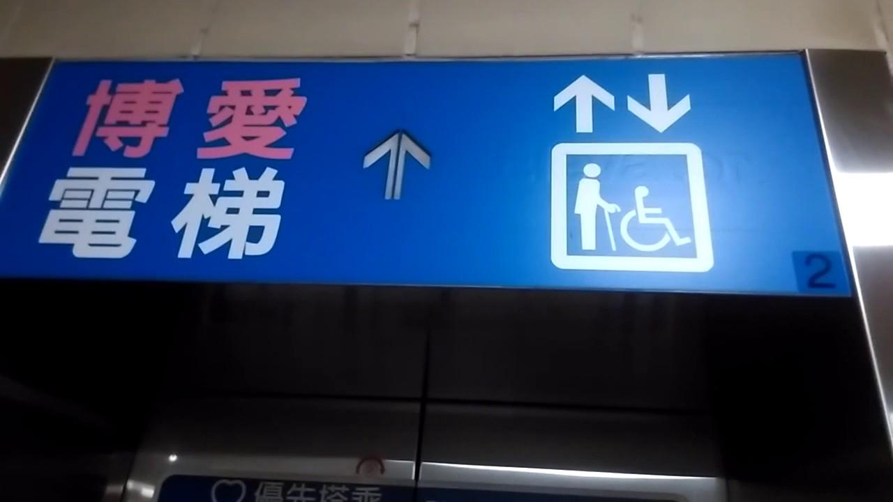 新北捷運土城站出口電梯來回 - YouTube