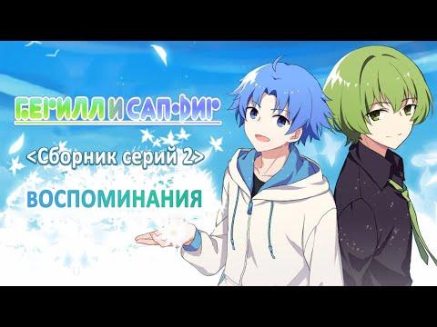 Берилл и Сапфир 02 сборник серий - rus
