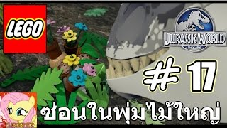 (EVA GAMER) LEGO Jurassic World #17 ซ่อนตัวในพุ่มไม้ใหญ่
