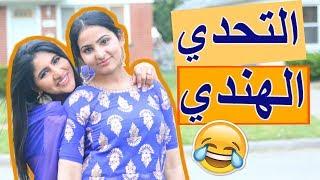 التحدي الهندي مع صديقتي المقربة | Indian Challenge with my BF